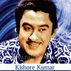 Amar Pujar Phool - Mp3 + VIDEO Karaoke - Kishore Kumar - Bangla