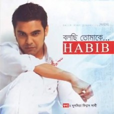 Aj Pasha Khelbo re sham Rofiq - Habib - Bangla Karaoke Mp3